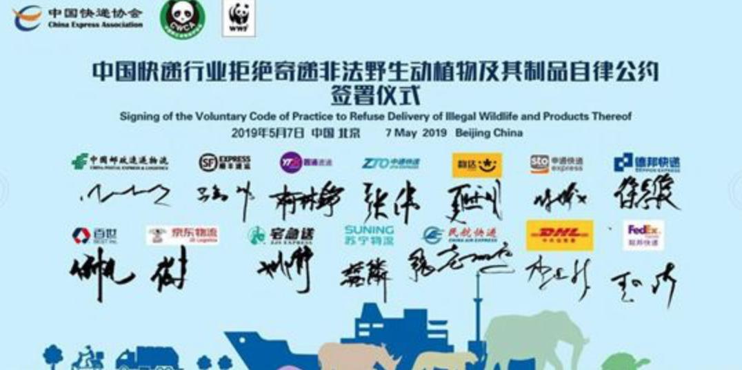 拒绝寄递非法野生动植物及制品 14家快递企业签署公约-快递新闻网