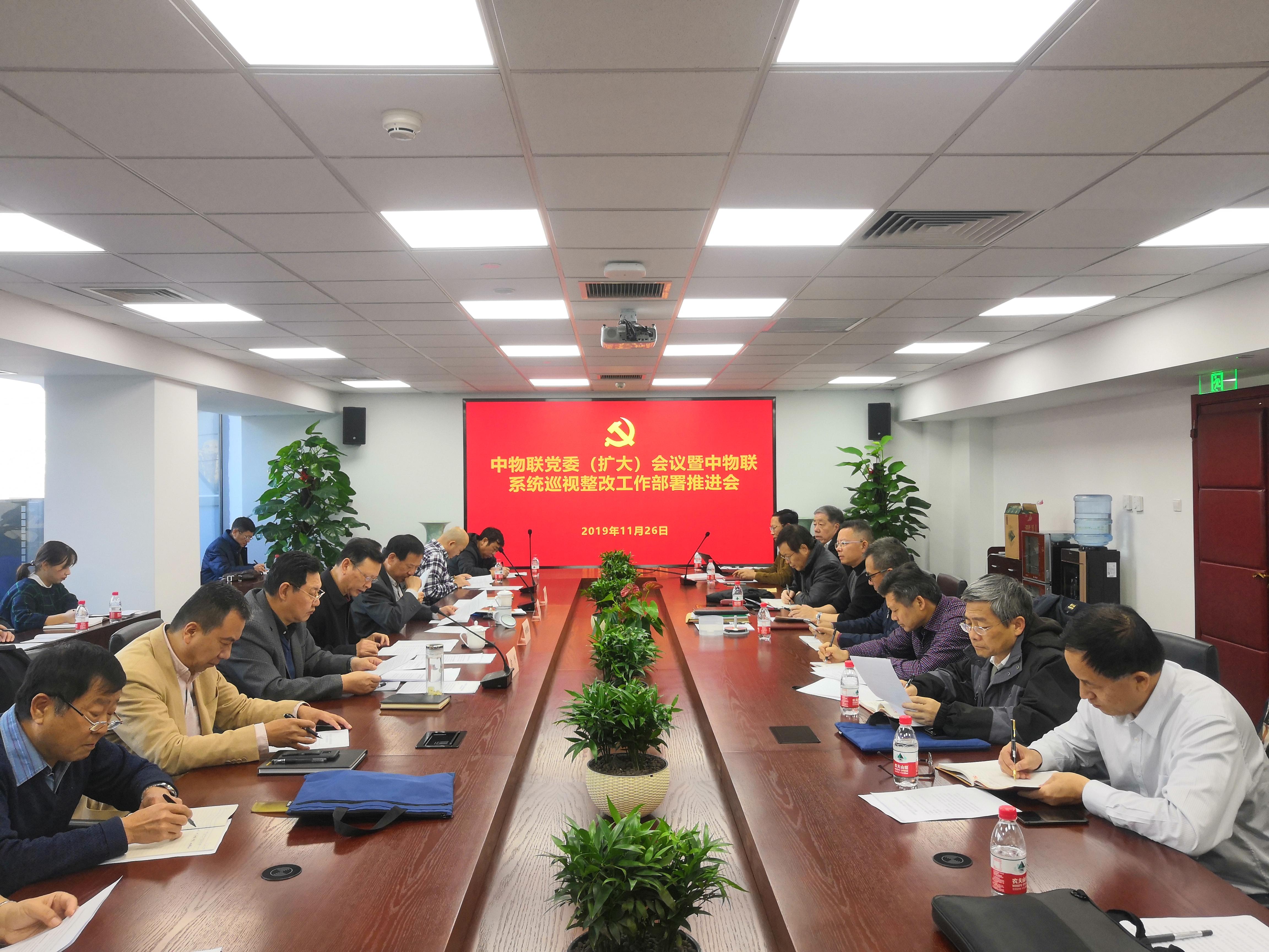 中物联党委召开党委(扩大)会议和中物联系统巡视整改推进会