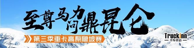 【资讯】第三季重卡高原爬坡赛即将开战,谁能问鼎昆仑?