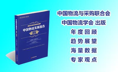 中國物流與采購聯合會發布《中國物流發展報告(2018-2019)》 ...
