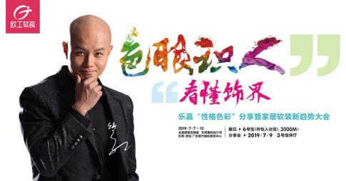 【东莞家具展】7月东莞国际设计周亮点逐个数!