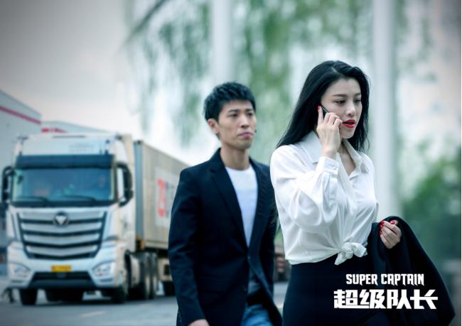 中国首部公路大电影《超级队长》上映, 超级卡