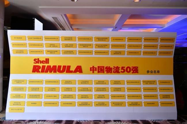 擎护万里 智赢世界 中国物盛行业50强云集上海