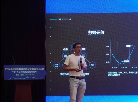 福佑卡车参加中交协智慧物流大会 以真实数据驱动智慧物流发展