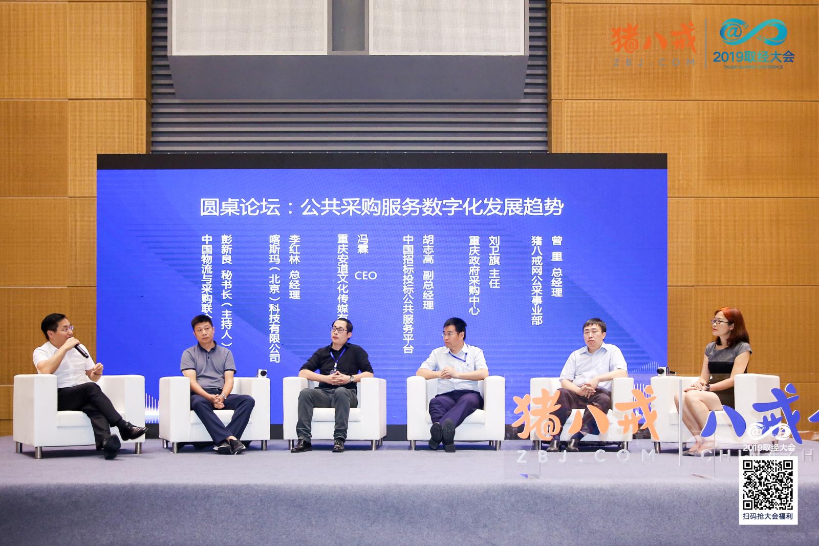 """蔡進出席""""互聯網+公共采購""""高峰論壇"""