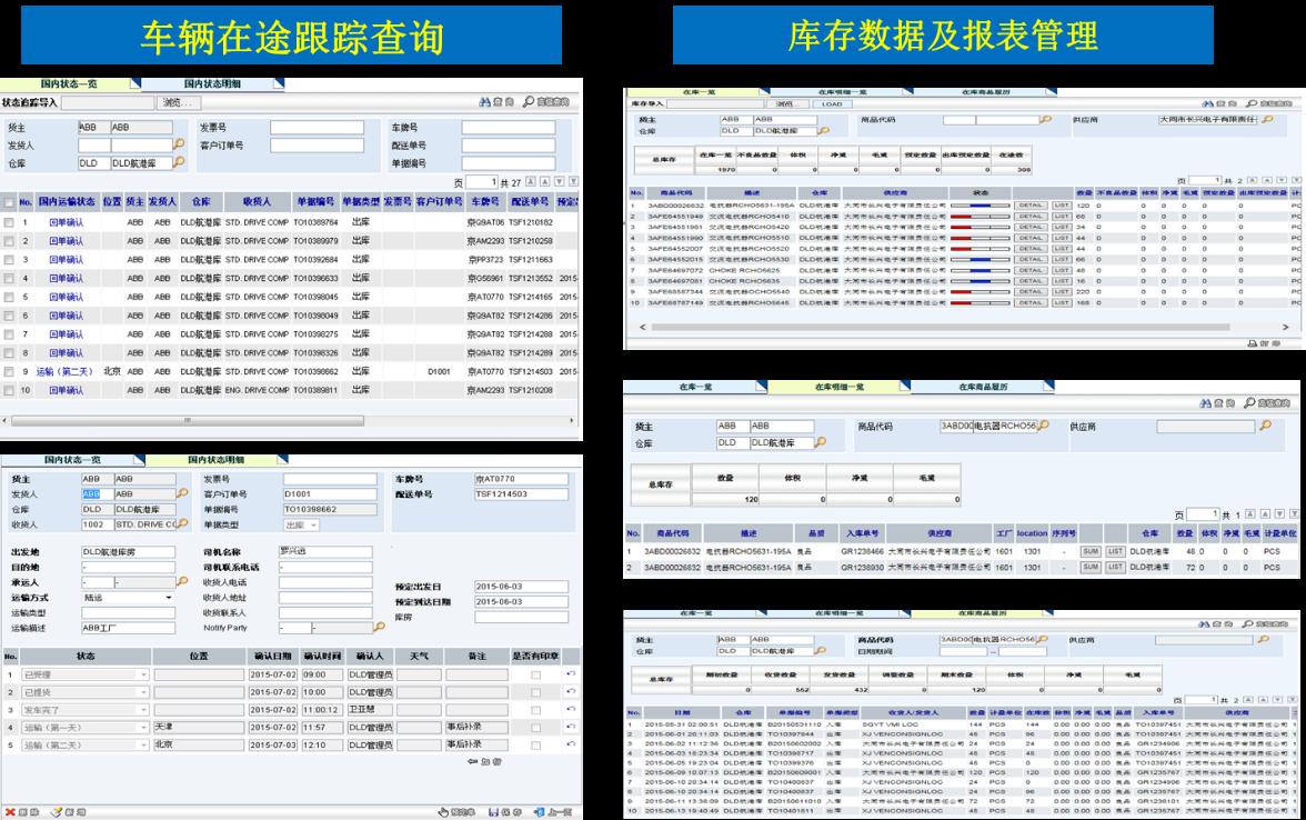 物流有限公司 德利得供应链vmi信息化集成管理信息系