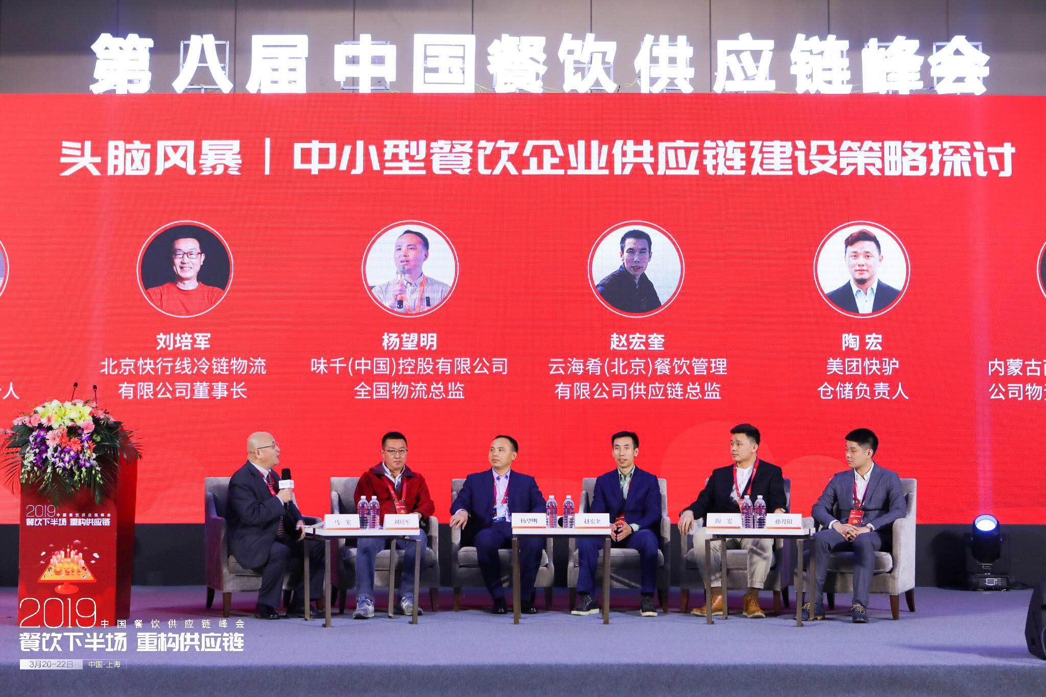 2019(第八届)中国餐饮供应链峰会在上海召开