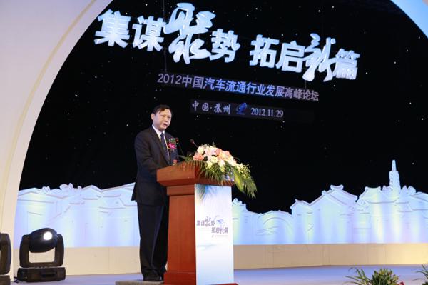 何黎明出席2012中国汽车流通行业年会并发表讲话