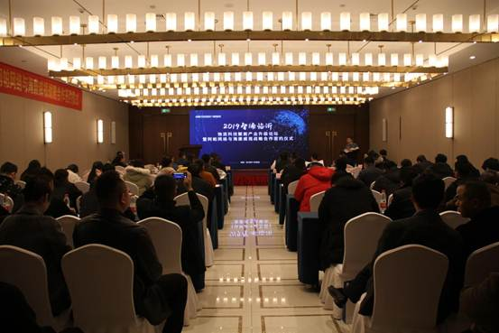 2019智涌临沂物流科技赋能产业升级论坛暨阿帕网络与海康威视战略合作签约仪式举行