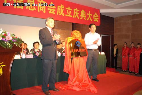 青岛市电子信息商会成立