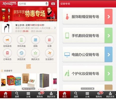 近日,京东商城面向ios,android手机操作系统,全面推出客户端app升级版