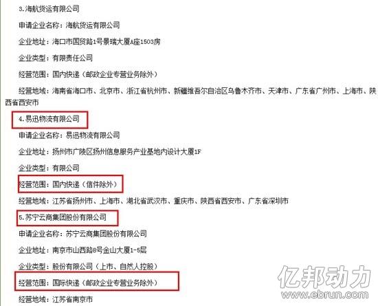亿邦动力网注意到,易迅物流有限公司申请快递牌照的经营范围为江苏