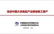 中物联大宗分会:中国大宗商品领航计划正式实施,全行业以实际行动助力产业精准复工复产
