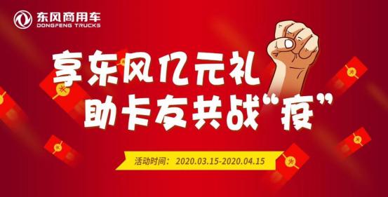3.23【东风商用车】感恩大回馈 抽奖赢豪礼-亿元豪礼大派送,人手一份!(1)(1)157.png