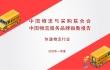 中国物流服务品牌指数(快递物流)报告2020一季度