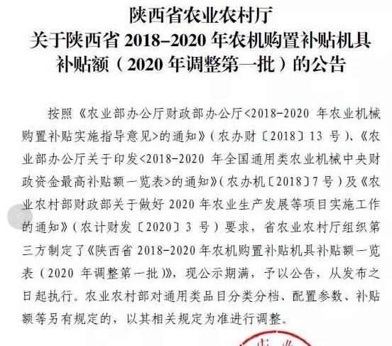 陕西省燃煤型烘干机不给予补贴,