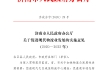 济南市人民政府办公厅关于促进现代物流业发展的实施意见(2020-2022年)
