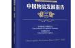 《中国物流发展报告(2019-2020)》正式出版