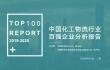 2019-2020年度中国化工物流行业百强分析报告