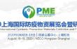 818上海国际防疫物资展迈入倒计时