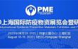 倒计时8月18上海防疫物资展国家会展中心隆重召开