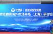 防疫物资海外市场开拓(上海)研讨会在上海顺利召开