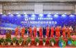 上海国际防疫物资展览会于8月18日盛大开幕