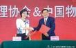 崔忠付出席山东省供应链管理协会成立大会