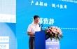 蔡进出席第三届中国产业区块链峰会