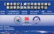 【鼎丰世纪】穗空同盟物流峰会暨深航协国际物流商会年会隆重召开