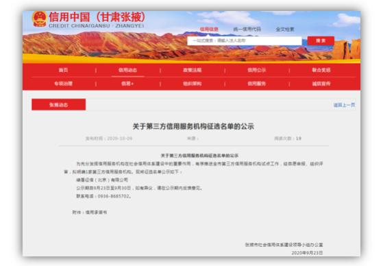 绿盾征信被选定为张掖市第三方信用服务机构