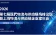 2020 第七届现代物流与供应链高峰论坛 暨上海物流与供应链企业家年会
