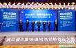 """第二届中国快递物流创新创业大赛助力桐庐向""""快递产业之乡""""转型"""