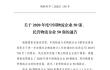 关于2020年度中国综合、民营物流企业50强通报