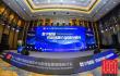 数字赋能 供应链加速内循环| 第二十四届中国供应链技术与管理发展高级研讨会成功举办
