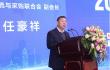 任豪祥出席2020第四届中国商贸物流银行联盟峰会