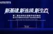 第二届全球供应链数字经济峰会暨2020中国双链年会议程