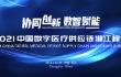 关于召开2021中国数字医疗供应链湘江峰会的通知