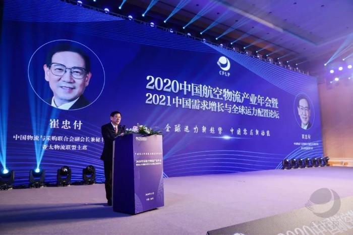 崔忠付出席2020中国航空物流产业