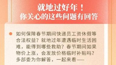 @快递员、农民工、困难群众……就地过年怎么保障?权威回应!