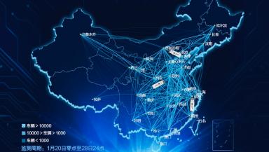 中国商用车行业首发—福田汽车重卡迁徙地图(春节篇)