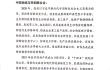 国家发展改革委致中物联感谢信