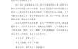 北京冬奥组委运动会服务部致中物联医疗器械供应链分会感谢信