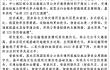 中共中央 国务院印发国家综合立体交通网规划纲要