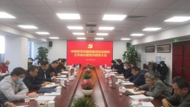 中物联召开2021年党风廉政建设和反腐败工作会议暨警示教育大会