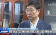 蔡进就2月份中国非制造业采购经理指数情况接受央媒采访