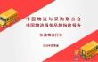 中国物流服务品牌指数(快递物流)报告2020四季度