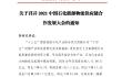关于召开2021中国石化能源物流供应链合作发展大会的通知