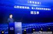 崔忠付出席2020(第三届)中国物流服务平台发展年会暨网络货运高峰论坛