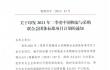 关于印发2021年二季度中国物流与采购联合会团体标准项目计划的通知